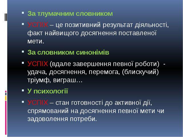За тлумачним словником УСПІХ – це позитивний результат діяльності, факт найви...