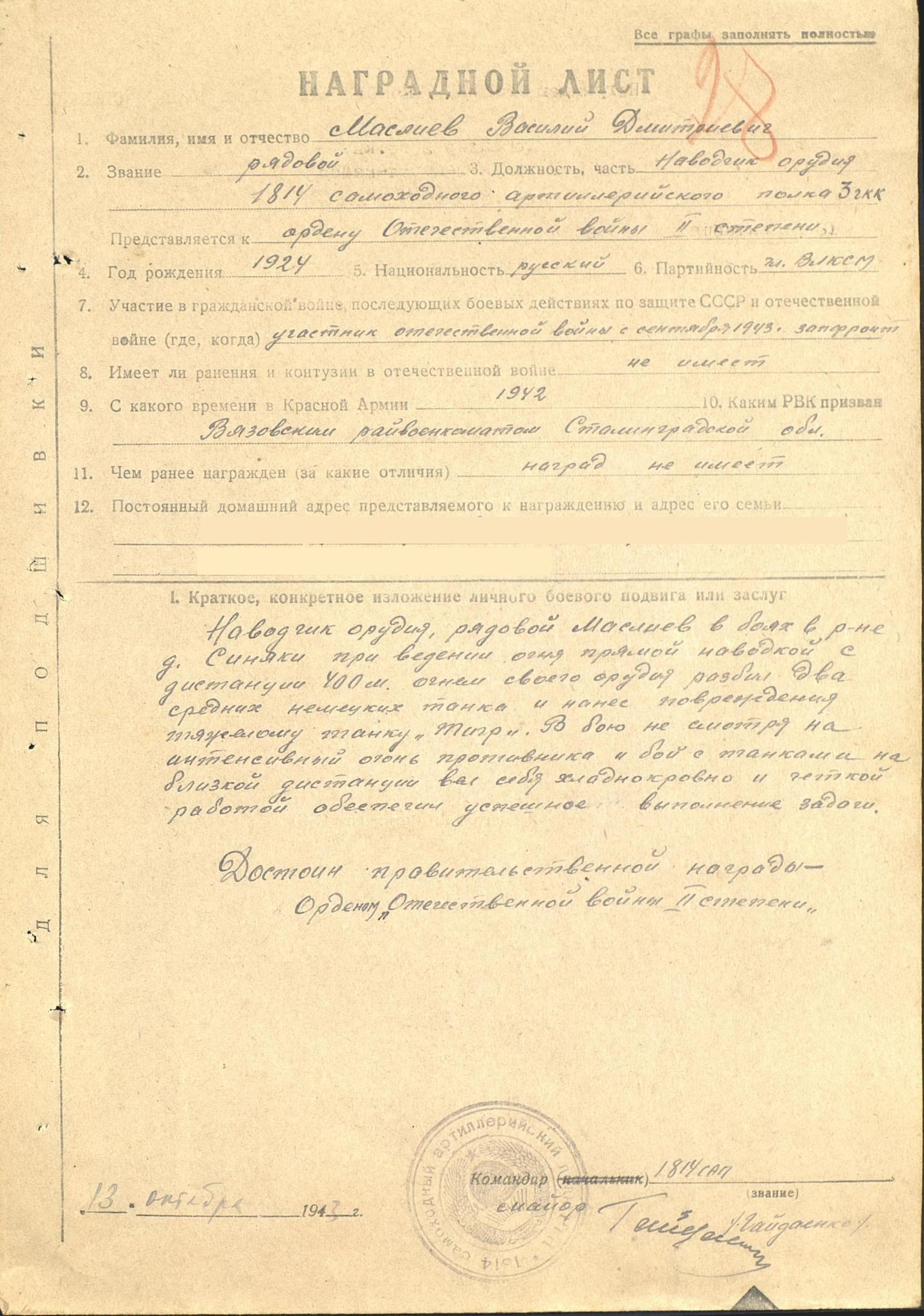 C:\Documents and Settings\Фёдор\Мои документы\История\Маслиев\3.jpg
