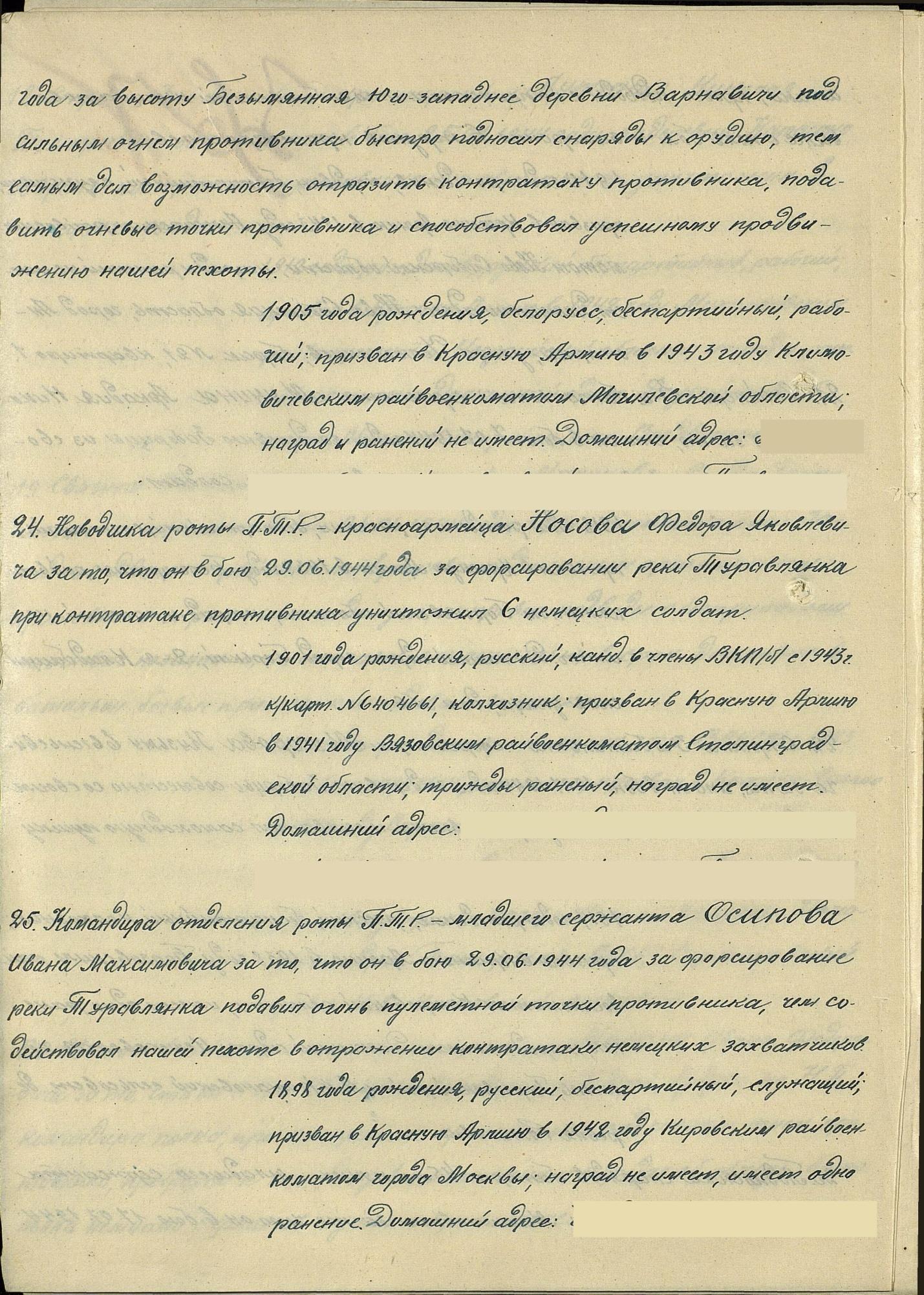 C:\Documents and Settings\Фёдор\Мои документы\История\Носов Федор Яковлевич1.jpg