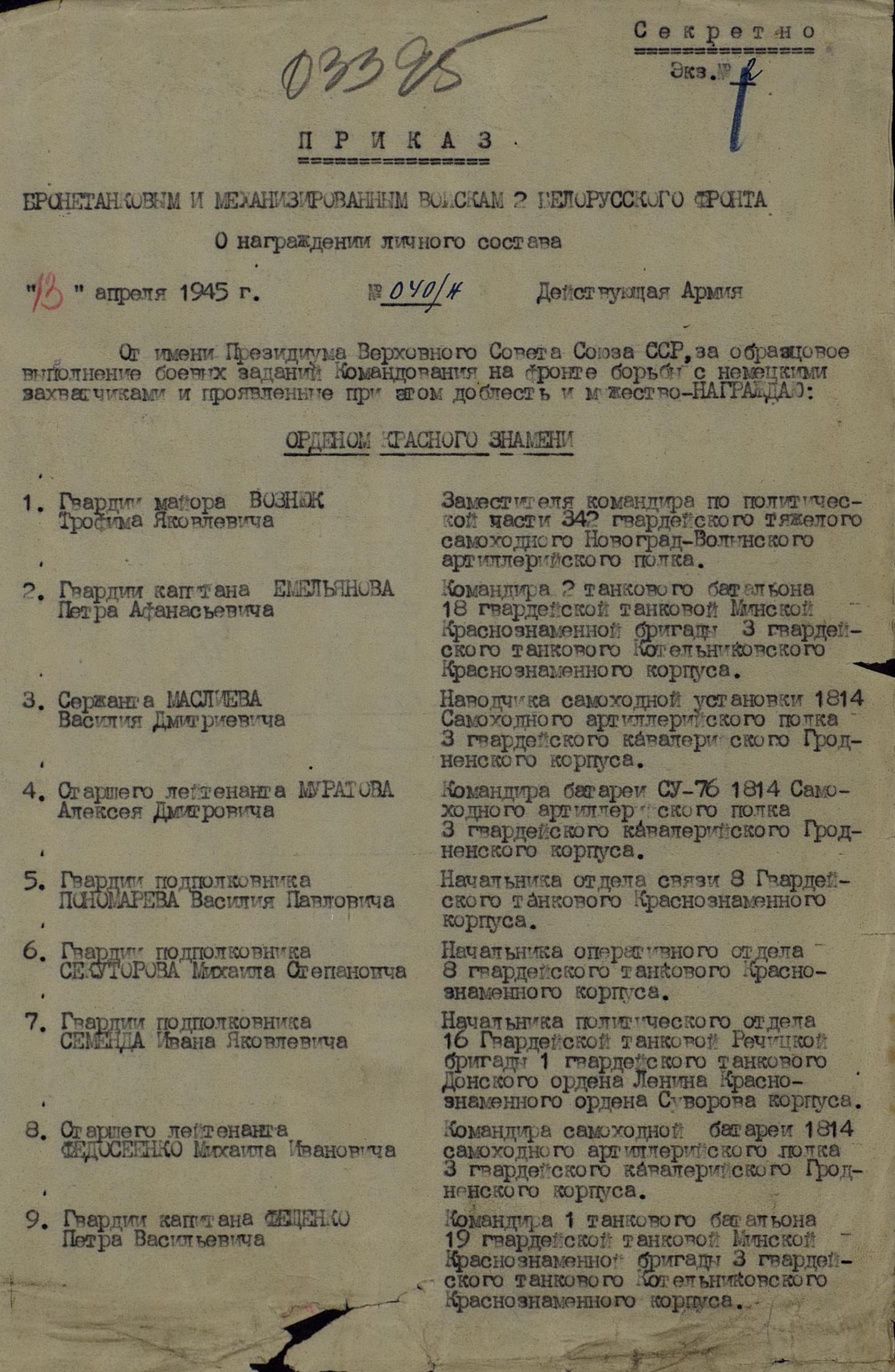 C:\Documents and Settings\Фёдор\Мои документы\История\Маслиев\2.jpg