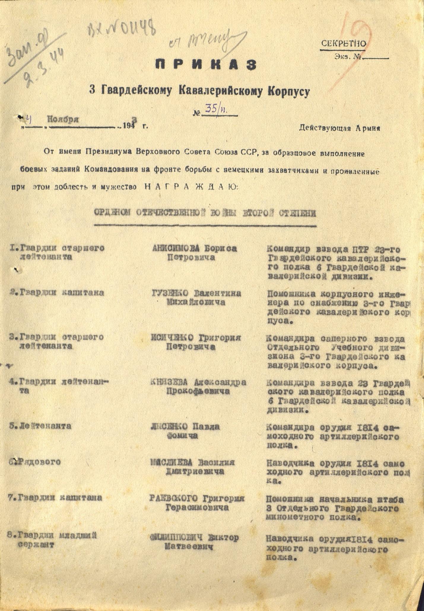 C:\Documents and Settings\Фёдор\Мои документы\История\Маслиев\1.jpg