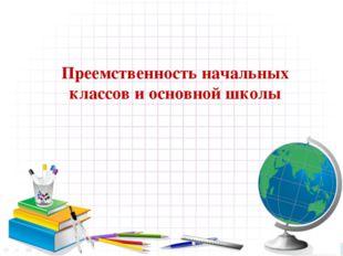 9 ноября 2011 г. Координационный совет Якутск Преемственность начальных класс