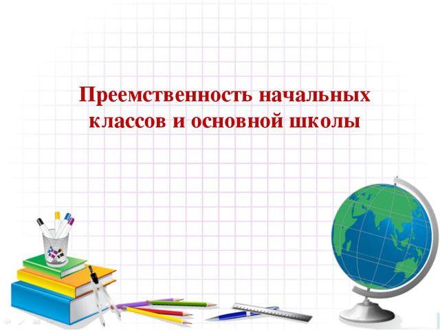 9 ноября 2011 г. Координационный совет Якутск Преемственность начальных класс...