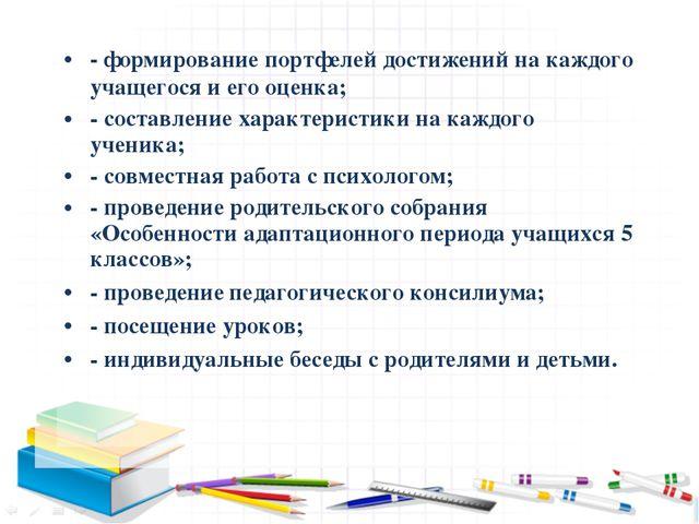 - формирование портфелей достижений на каждого учащегося и его оценка; - сос...