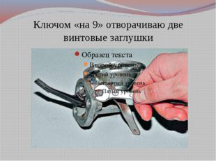 Ключом «на 9» отворачиваю две винтовые заглушки