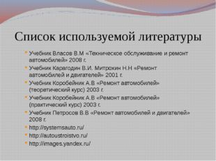 Список используемой литературы Учебник Власов В.М «Техническое обслуживание и