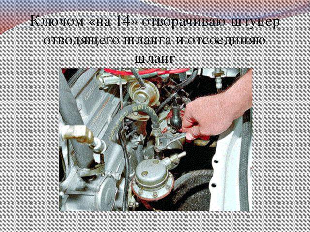 Ключом «на 14» отворачиваю штуцер отводящего шланга и отсоединяю шланг