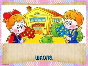 школа scul32.ucoz.ru
