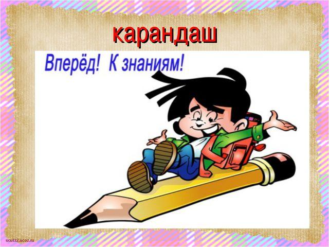 карандаш scul32.ucoz.ru
