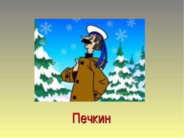 Печкин