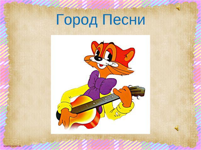 Город Песни scul32.ucoz.ru