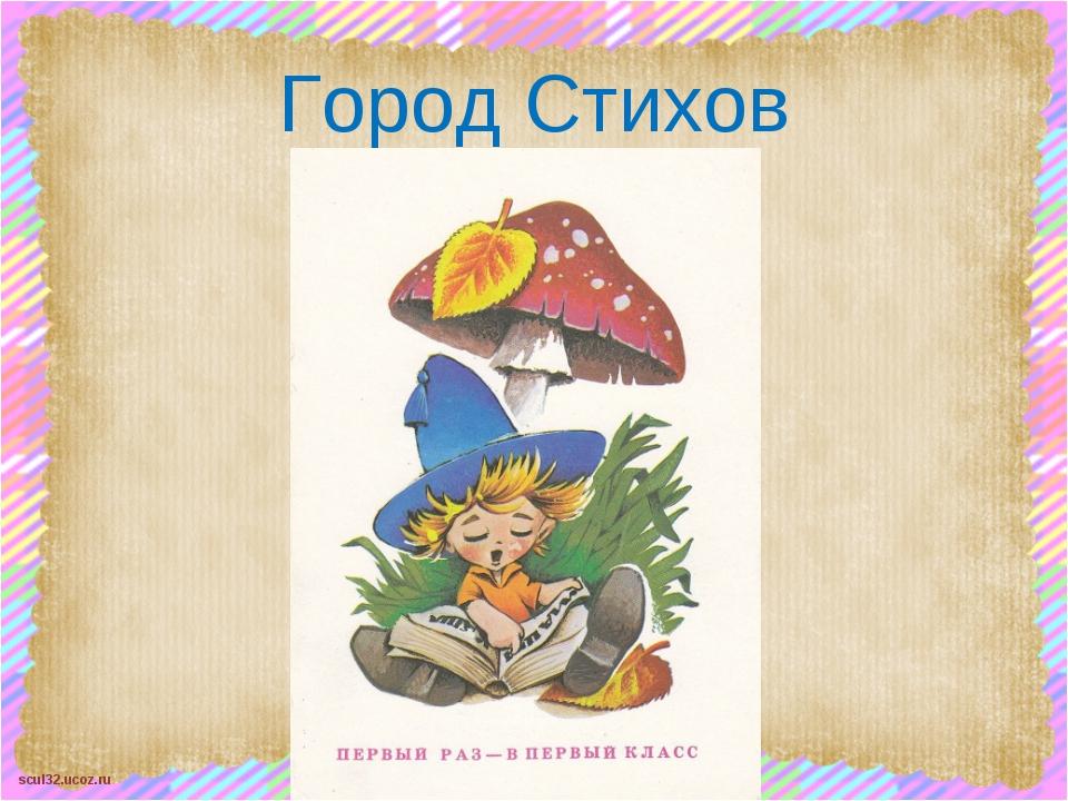 Город Стихов scul32.ucoz.ru