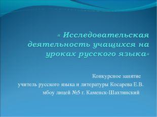 Конкурсное занятие учитель русского языка и литературы Косарева Е.В. мбоу лиц