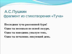 А.С.Пушкин фрагмент из стихотворения «Туча» Последняя туча рассеянной бури!