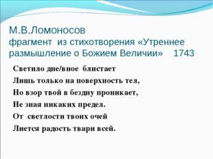 М.В.Ломоносов фрагмент из стихотворения «Утреннее размышление о Божием Величи