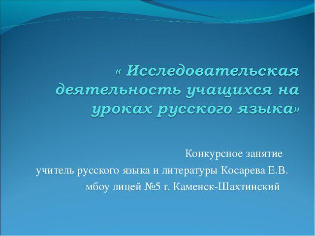 Конкурсное занятие учитель русского языка и литературы Косарева Е.В. мбоу лиц...