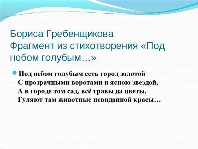 Бориса Гребенщикова Фрагмент из стихотворения «Под небом голубым…» Под небом...