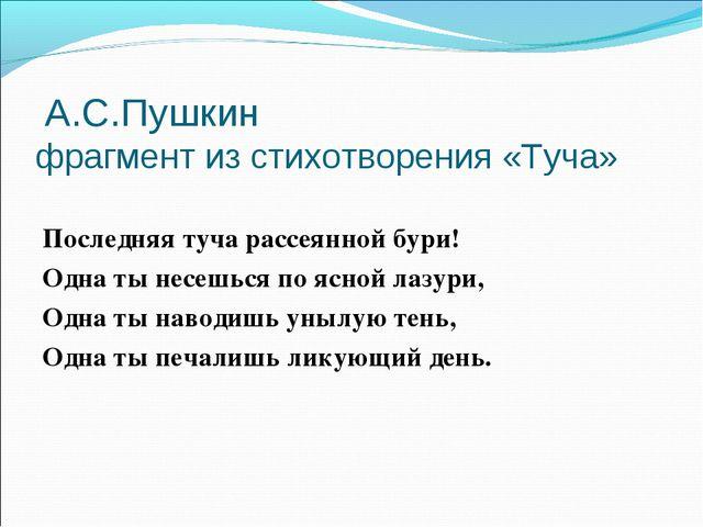 А.С.Пушкин фрагмент из стихотворения «Туча» Последняя туча рассеянной бури!...