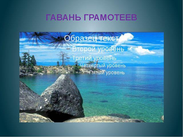 ГАВАНЬ ГРАМОТЕЕВ
