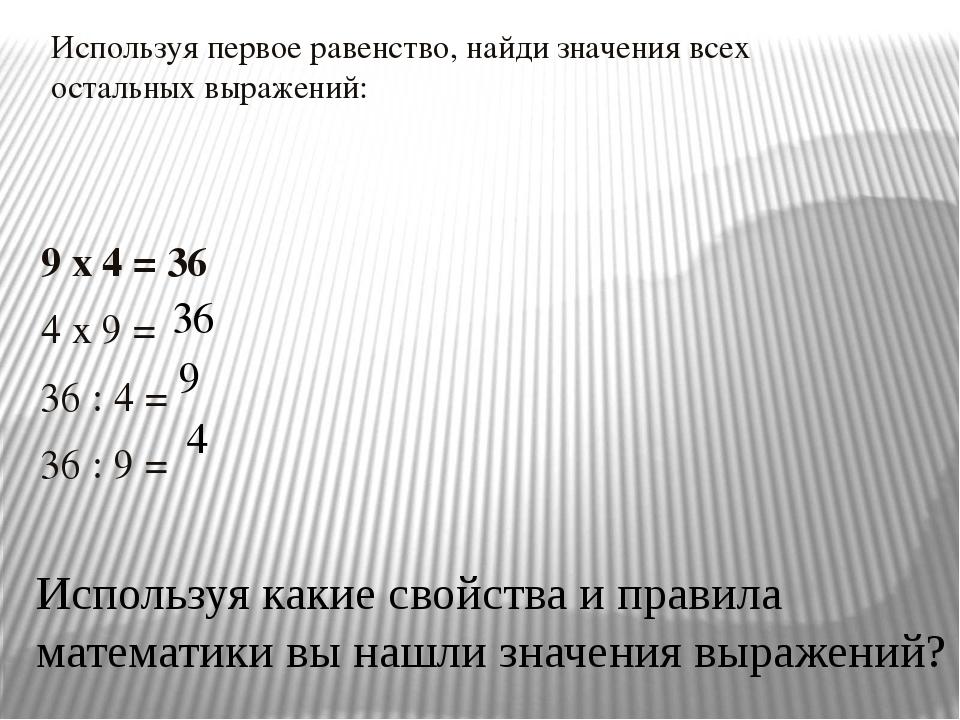 Используя первое равенство, найди значения всех остальных выражений: 9 x 4 =...