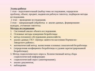 Этапы работы: 1 этап - подготовительный (выбор темы исследования, определяли