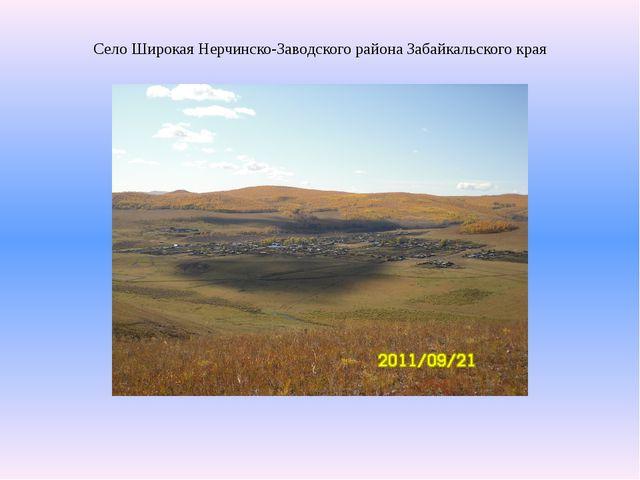 Село Широкая Нерчинско-Заводского района Забайкальского края