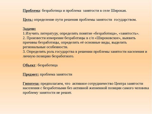 Проблема: безработица и проблема занятости в селе Широкая. Цель: определение...