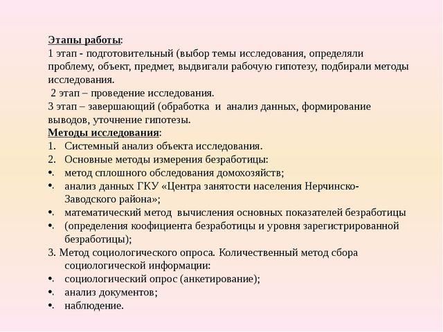 Этапы работы: 1 этап - подготовительный (выбор темы исследования, определяли...