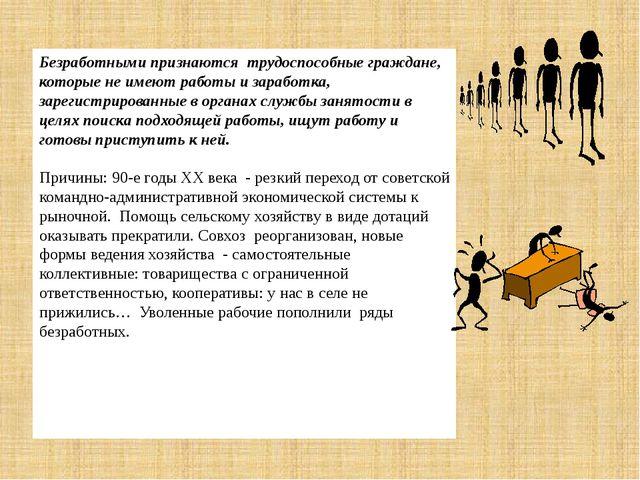 Безработными признаются трудоспособные граждане, которые не имеют работы и за...