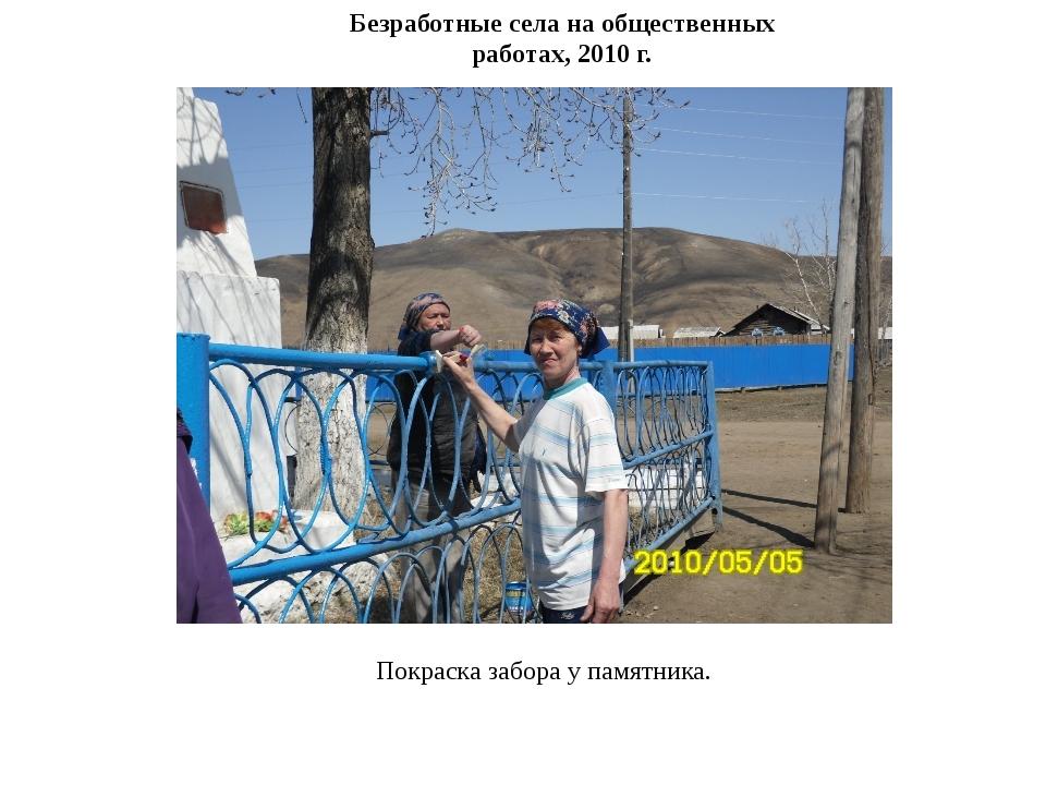 Безработные села на общественных работах, 2010 г. Покраска забора у памятника.