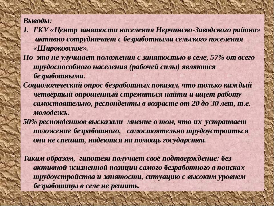Выводы: ГКУ «Центр занятости населения Нерчинско-Заводского района» активно с...