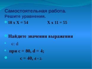 Самостоятельная работа. Решите уравнения. 18 х Х = 54                  Х х 1