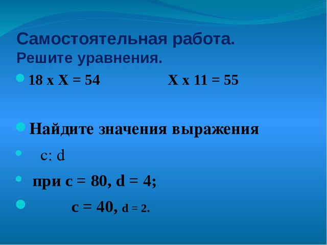 Самостоятельная работа. Решите уравнения. 18 х Х = 54                  Х х 1...