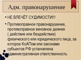 Адм. правонарушение НЕ ВЛЕЧЁТ СУДИМОСТИ!!! Противоправное правонарушение, про