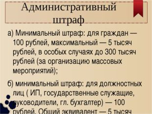 Административный штраф а) Минимальный штраф: для граждан — 100 рублей, максим