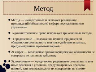 Метод Метод — императивный и включает реализацию предписаний (обязанности) в