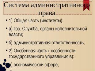 Система административного права 1) Общая часть (институты): а) гос. Служба, о