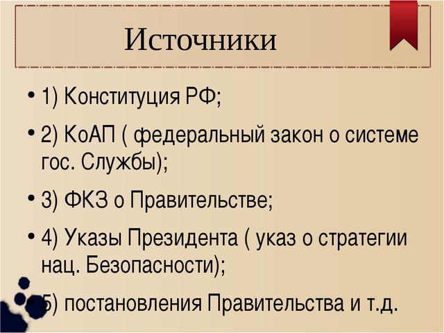 Источники 1) Конституция РФ; 2) КоАП ( федеральный закон о системе гос. Служб...