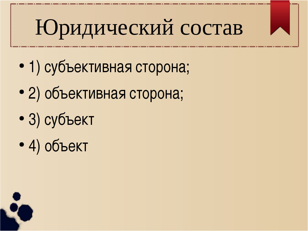 Юридический состав 1) субъективная сторона; 2) объективная сторона; 3) субъек...