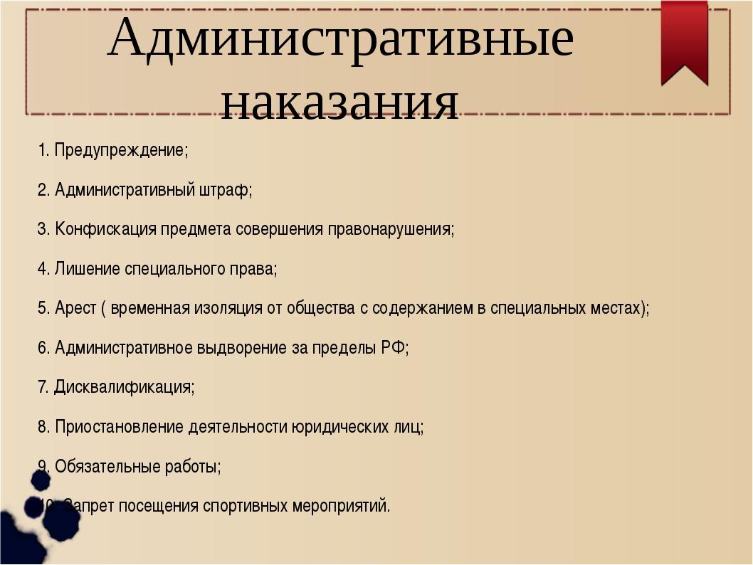 Административные наказания 1. Предупреждение; 2. Административный штраф; 3. К...