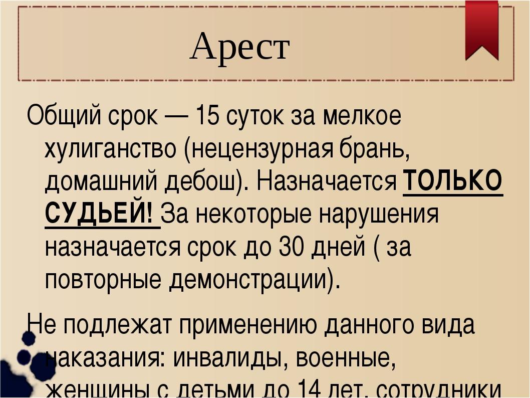 Арест Общий срок — 15 суток за мелкое хулиганство (нецензурная брань, домашни...
