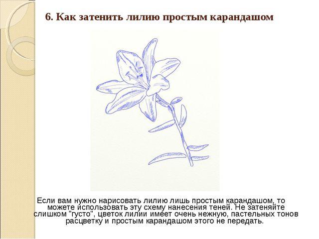 6. Как затенить лилию простым карандашом Если вам нужнонарисовать лилиюлишь...