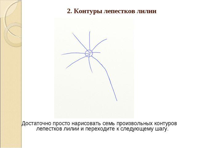 2. Контуры лепестков лилии Достаточно просто нарисовать семь произвольных кон...