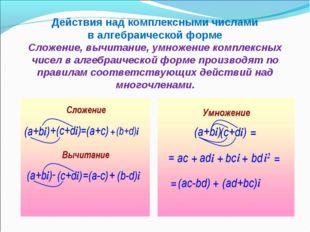 Действия над комплексными числами в алгебраической форме Сложение, вычитание,