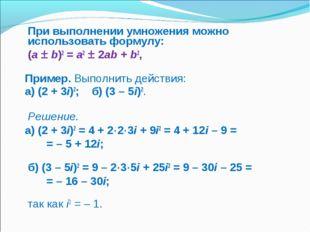 При выполнении умножения можно использовать формулу: (a ± b)2 = a2 ± 2ab + b