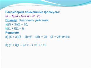 Рассмотрим применение формулы: (a + b) (a - b) = a2 - b2 (*) Пример. Выполнит