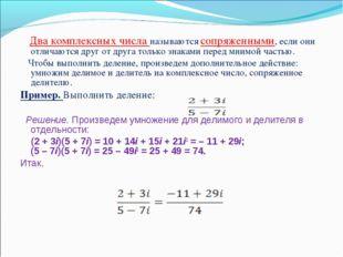 Два комплексных числа называются сопряженными, если они отличаются друг от д