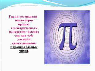 Греки осознавали числа через процесс геометрического измерения: именно так о