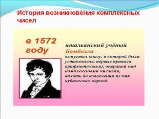 История возникновения комплексных чисел