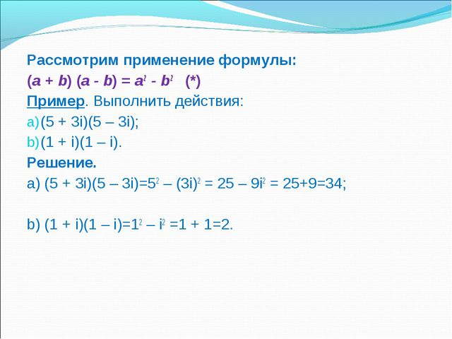 Рассмотрим применение формулы: (a + b) (a - b) = a2 - b2 (*) Пример. Выполнит...